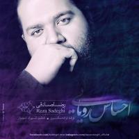 متن آهنگ احساس رویایی از رضا صادقی