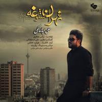 متن آهنگ تهران شلوغه دستمو بگیر از علی عبدالمالکی