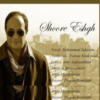 پخش و دانلود آهنگ شور عشق از محمد صفاییان