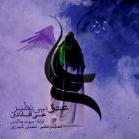 پخش و دانلود آهنگ عشق بی نظیر از علی آقادادی