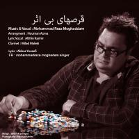 پخش و دانلود آهنگ قرص های بی اثر از محمدرضا مقدم