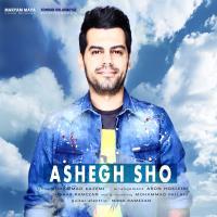 متن آهنگ عاشق شو از شهاب رمضان