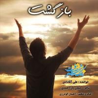 پخش و دانلود آهنگ بازگشت از علی آقادادی