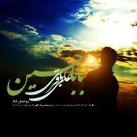 پخش و دانلود آهنگ بابا حسین از علی باقری