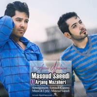 متن آهنگ آروم ندارم با حضور ارژنگ مظاهری از مسعود سعیدی