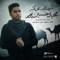 پخش و دانلود آهنگ شرمندم از مجید حسین پور