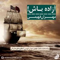 پخش و دانلود آهنگ آزاده باش از مهران فهیمی