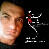 پخش و دانلود آهنگ ثارالله از آرمین نصرتی