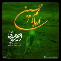 پخش و دانلود آهنگ اربابم حسین از امیر سعیدی