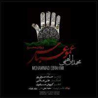 پخش و دانلود آهنگ عمو عباس از محمد ابراهیمی