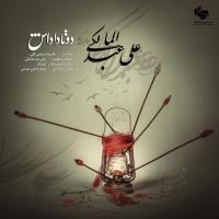 پخش و دانلود آهنگ دو تا داداش از علی عبدالمالکی