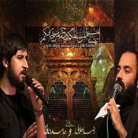 پخش و دانلود آهنگ امام حسین با حضور رضا هلالی از حامد زمانی