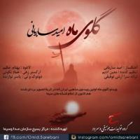 متن آهنگ گلوی ماه از امید ساربانی