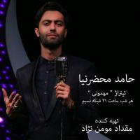 متن آهنگ مهمونی از حامد محضرنیا