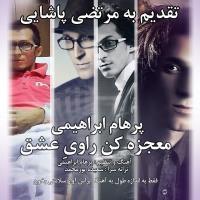 پخش و دانلود آهنگ معجزه کن راوی عشق از پرهام ابراهیمی