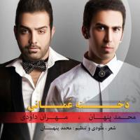 پخش و دانلود آهنگ دخته عمانی با حضور مهران داودی از محمد پنهان