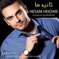 پخش و دانلود آهنگ ثانیه ها از حسام حیدری