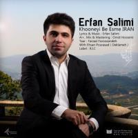 دانلود و پخش آهنگ خونه ای به نام ایران از عرفان سلیمی