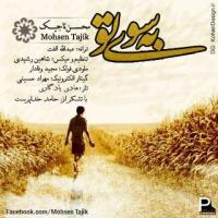 پخش و دانلود آهنگ به سوی تو از محسن تاجیک