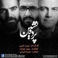 دانلود و پخش آهنگ پرده نشین از علیرضا قربانی