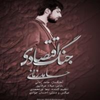 متن آهنگ جنگ اقتصادی از حامد زمانی