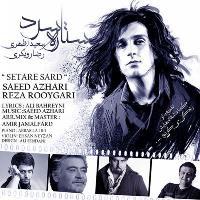 پخش و دانلود آهنگ ستاره سرد با حضور رضا رویگری از سعید اظهری