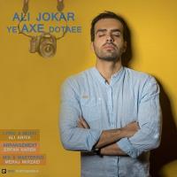 پخش و دانلود آهنگ یه عکس دوتایی از علی جوکار