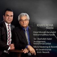 پخش و دانلود آهنگ خاطره ها با حضور مصطفی برازنده از محمدرضا اعرابی