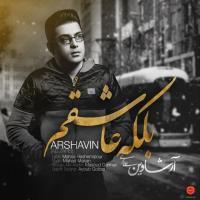پخش و دانلود آهنگ بلکه عاشقم از علی زارعی