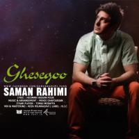 پخش و دانلود آهنگ قصه گو از سامان رحیمی