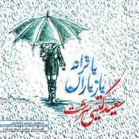 پخش و دانلود آهنگ باز باران با ترانه از سعید گیتی سرشت