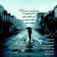پخش و دانلود آهنگ حس تنهایی از علی کرمانشاهی