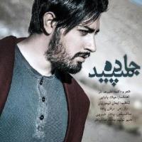 دانلود و پخش آهنگ جاده سپید از میلاد بابایی