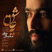 پخش و دانلود آهنگ یه عاشق از محسن یاحقی