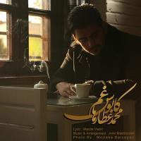 پخش و دانلود آهنگ کابوس غم از محمد عطارها
