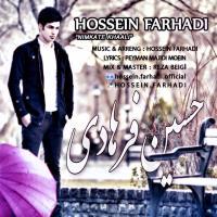 متن آهنگ نیمکت خالی از حسین فرهادی