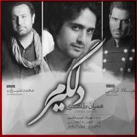 پخش و دانلود آهنگ دلگیرم از عمران طاهری