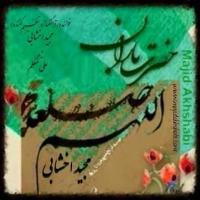 پخش و دانلود آهنگ حضرت باران از مجید اخشابی