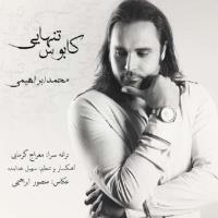 پخش و دانلود آهنگ کابوس تنهایی از محمد ابراهیمی
