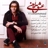 پخش و دانلود آهنگ عشق یعنی از محمد صادقی