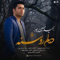 پخش و دانلود آهنگ دلم روشنه از مجید حسین پور