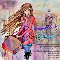 پخش و دانلود آهنگ بدرقه از سعید نظیفی