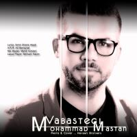 پخش و دانلود آهنگ وابستگی از محمد مستان