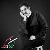 پخش و دانلود آهنگ ایران برگر از شهرام ناظری