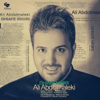 پخش و دانلود آهنگ قیافه میگیری از علی عبدالمالکی