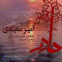 پخش و دانلود آهنگ مادر از امیر سعیدی