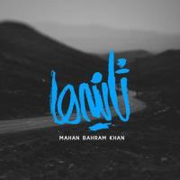 پخش و دانلود آهنگ ثانیه ها از ماهان بهرام خان