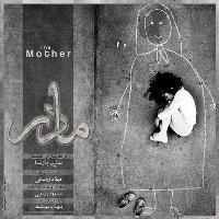 پخش و دانلود آهنگ مادر از علی پارسا