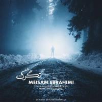 پخش و دانلود آهنگ تگرگ 2 از میثم ابراهیمی