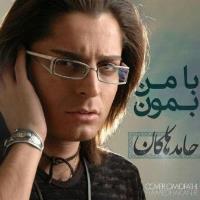 دانلود و پخش آهنگ با من بمون از حامد هاکان